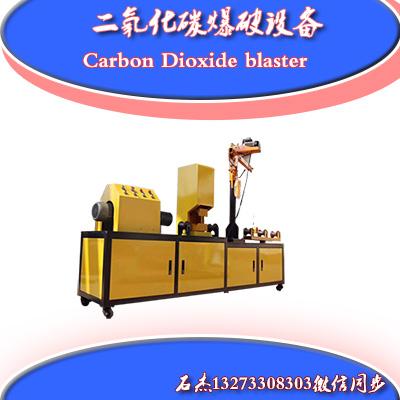 二氧化碳爆破设备       厂家直供