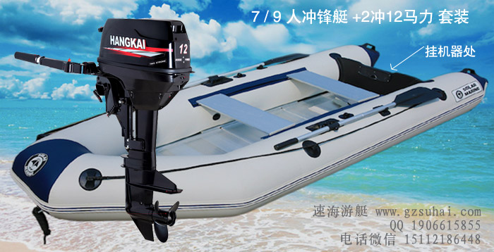 船挂机配件船外机充气橡皮艇马达配套