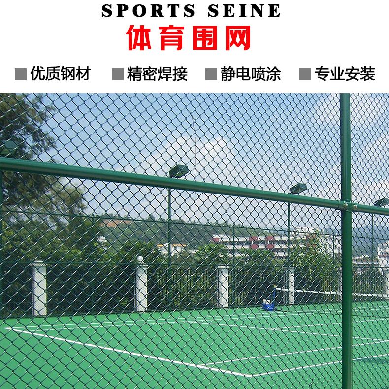 体育场多用途围栏网          厂家直销