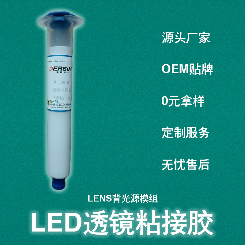 LED透镜胶水LENS背光源模组粘接铝基板灯珠固定厂家