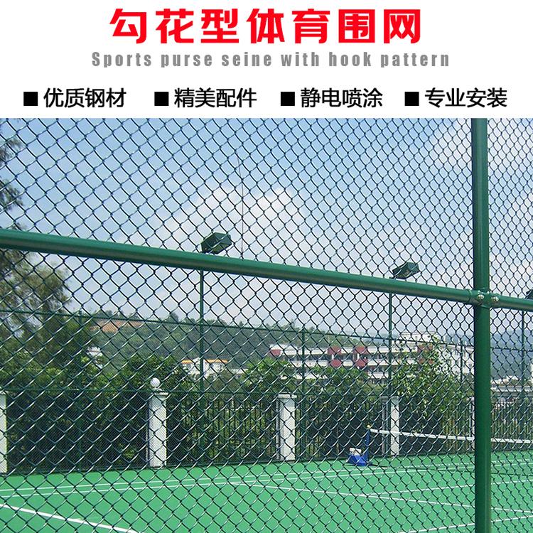 鑫旺丰 WF-QC4000 勾花型体育场护栏网