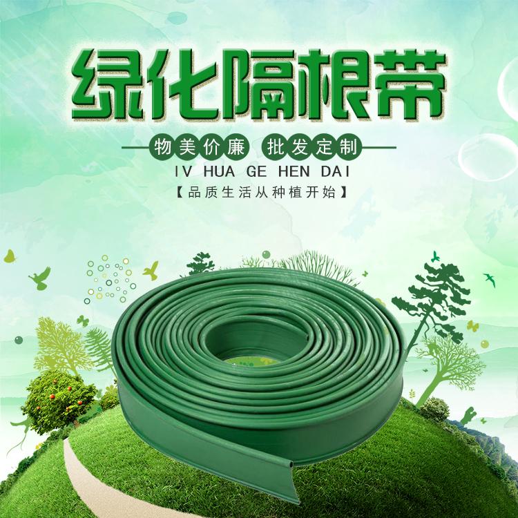 江苏草石隔离带园林绿化带镇江塑料隔根板