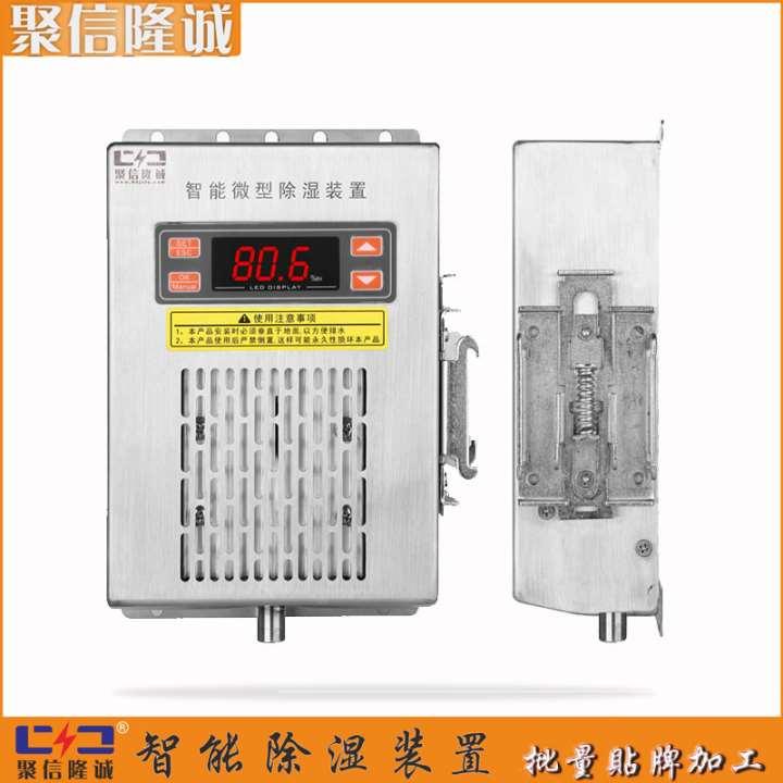微型配电柜抽湿器