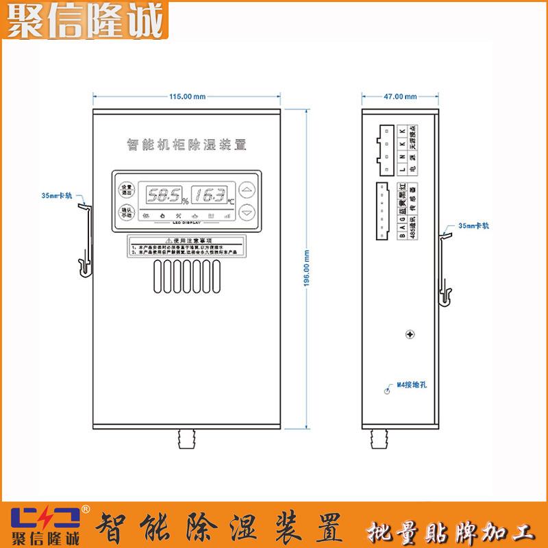 中文充气柜除湿机