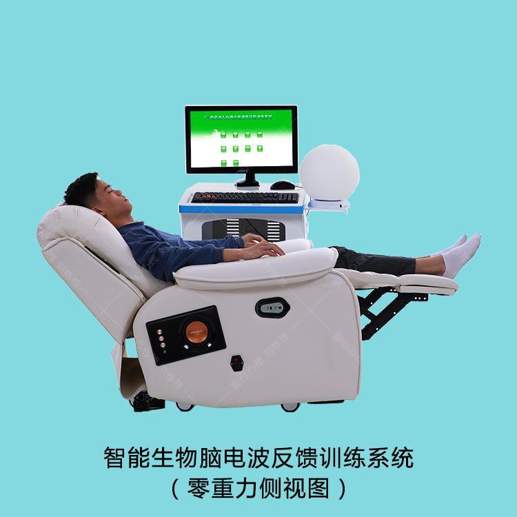 智能生物脑电反馈训练系统