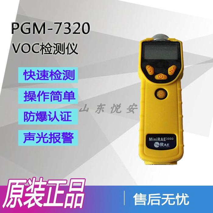美国华瑞PGM-7320VOC气体检测仪挥发性检测器现货