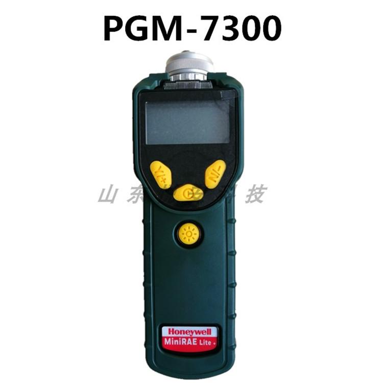 美国华瑞PGM-7300有机气体检测仪石油化工VOC检测