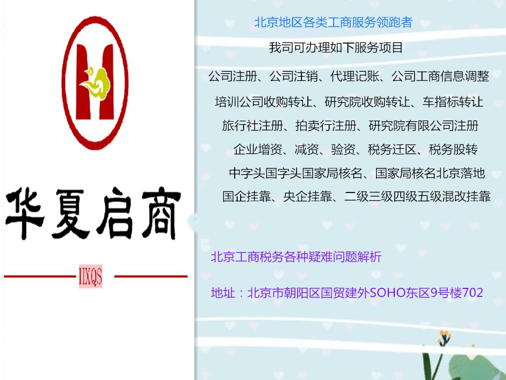 北京医学研究院转让中医研究院注册转让