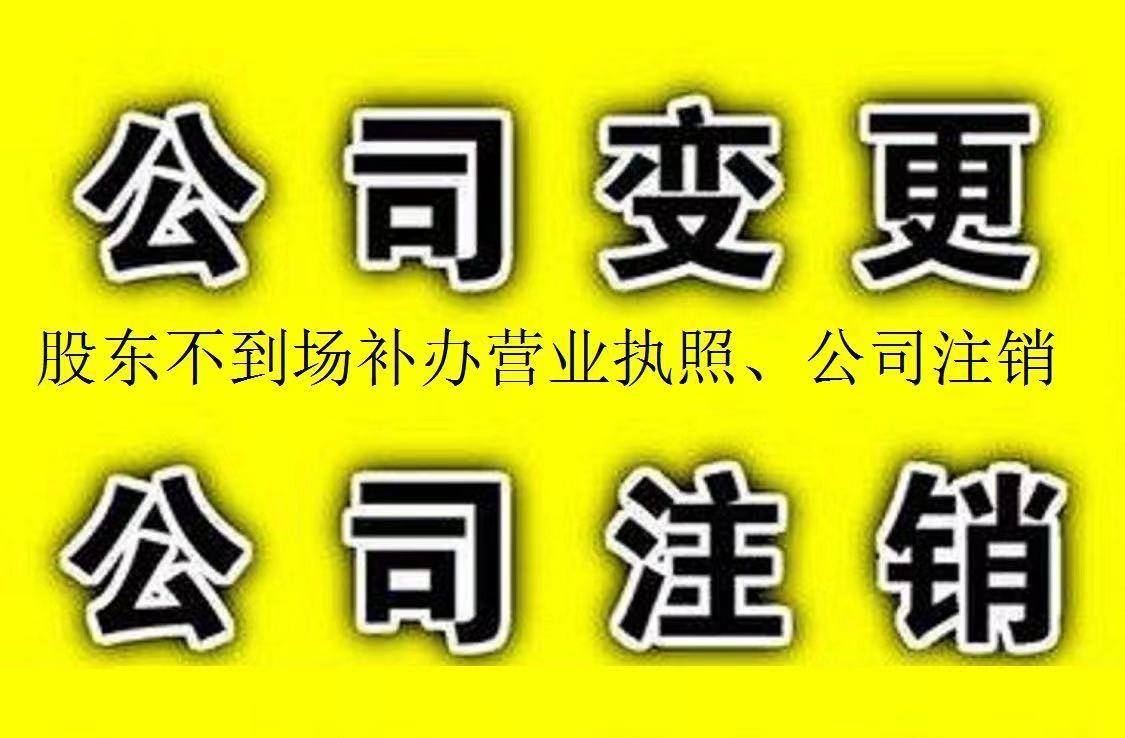 北京教育科技院文化院注册转让