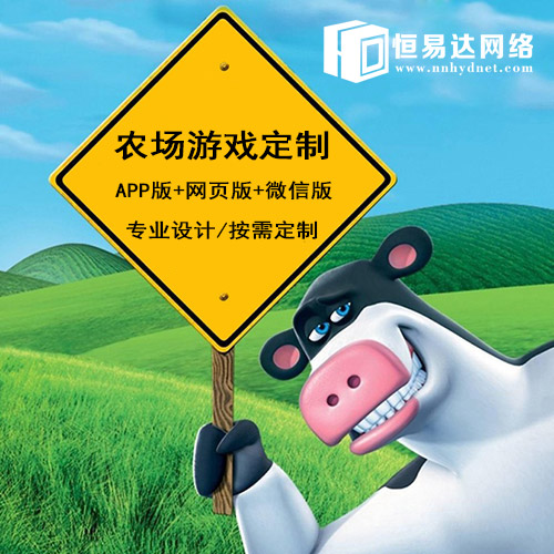 农场类游戏开发定制,专业农场游戏开发团队