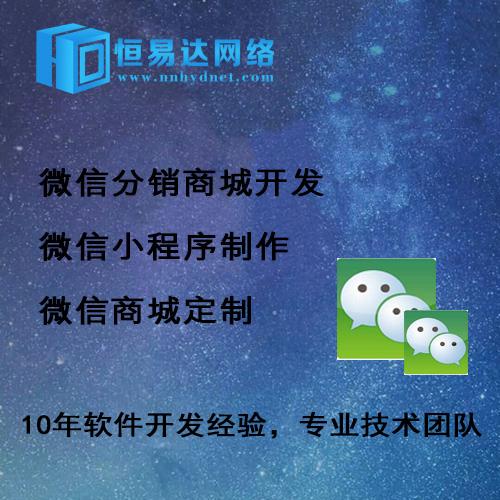 小程序开发公司哪家比较好,微信公众号商城定制开发