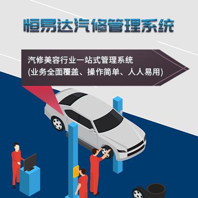洗车店汽修厂管理软件开发,汽修管理美容系统软件定制