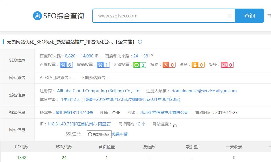 网站排名优化 排名优化技术厂家