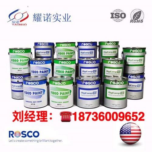 美国进口ROSCO影视抠像漆