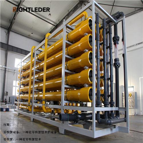 工业废水零排放处理生产厂家