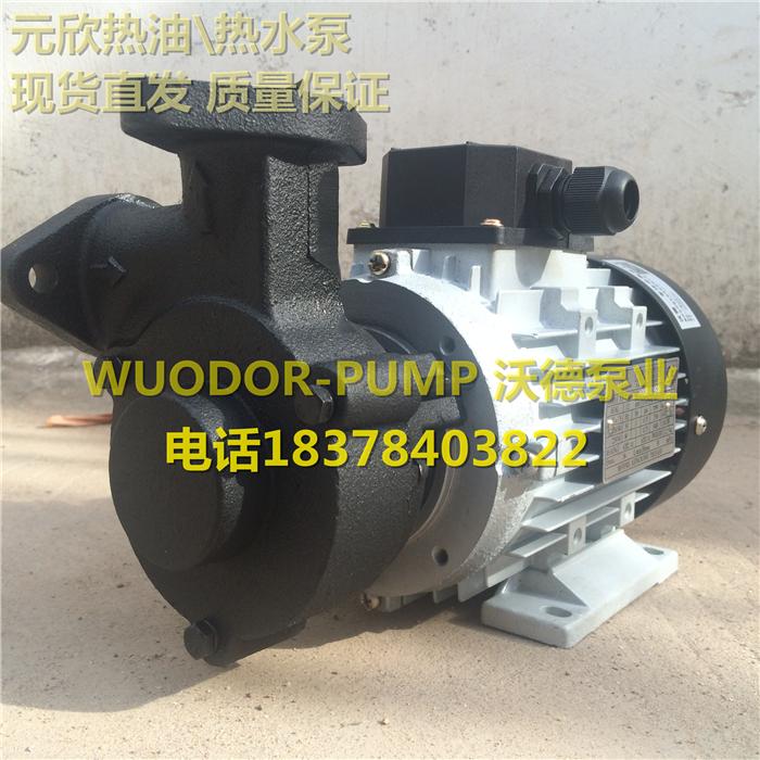 供元欣高温120度模温机泵YS-15B泵