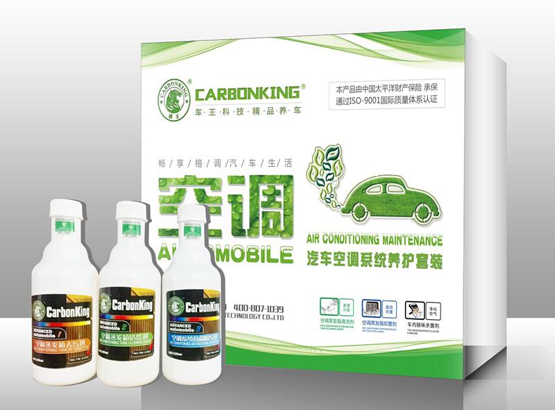 碳王CarbonKing®空调蒸发箱可视护理套装