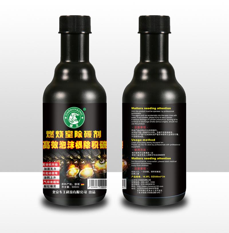 碳王CarbonKing®燃烧室除碳剂