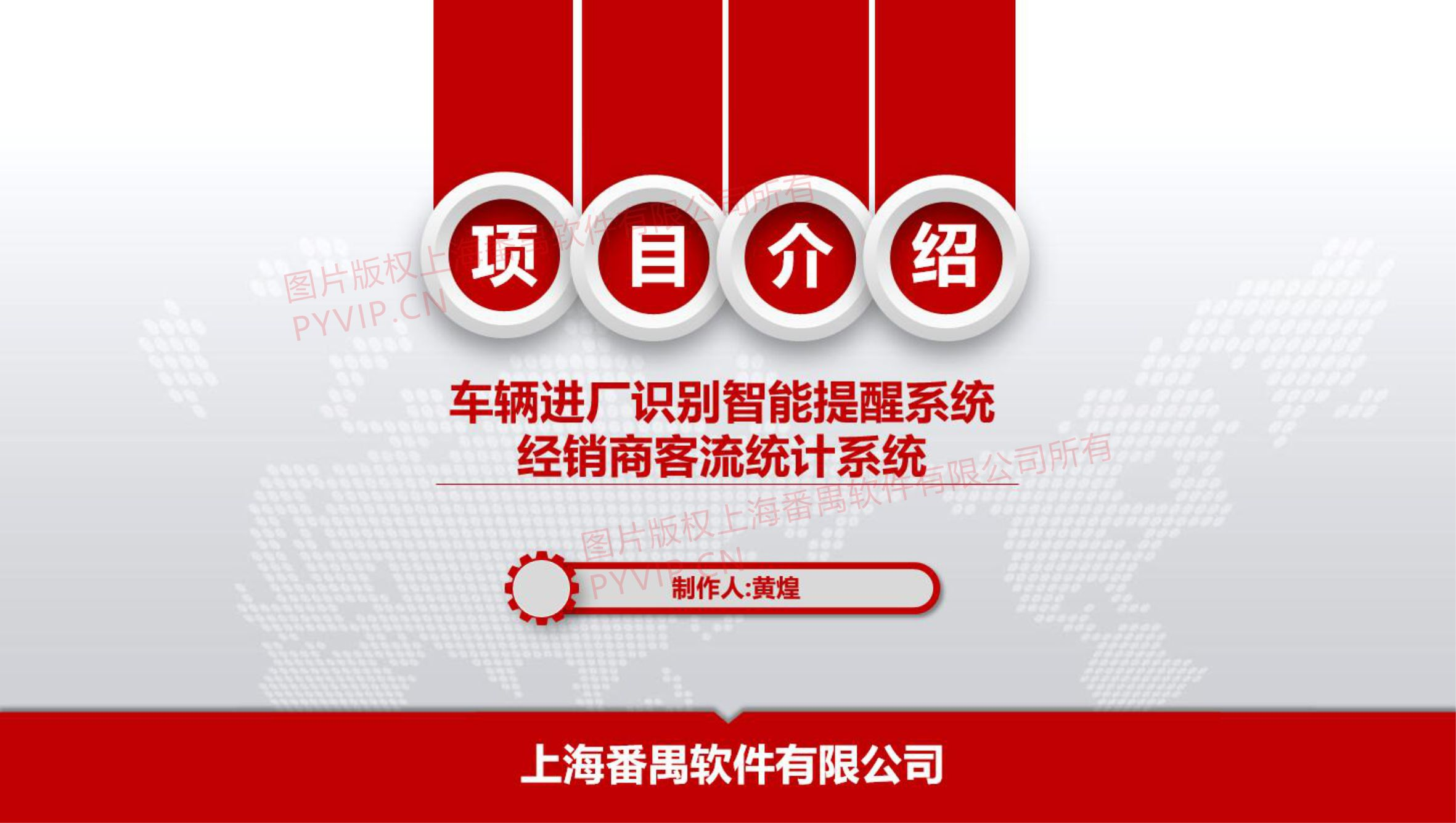4S店客流统计 4S店车辆管理 4S店业务提醒