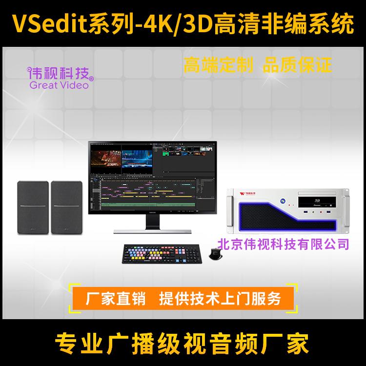 4K非编系统  高清视音频编辑系统  -北京伟视科技有限公司