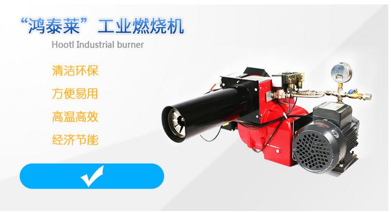 植物油气化燃烧机-鸿泰莱植物油燃烧机工业锅炉专用