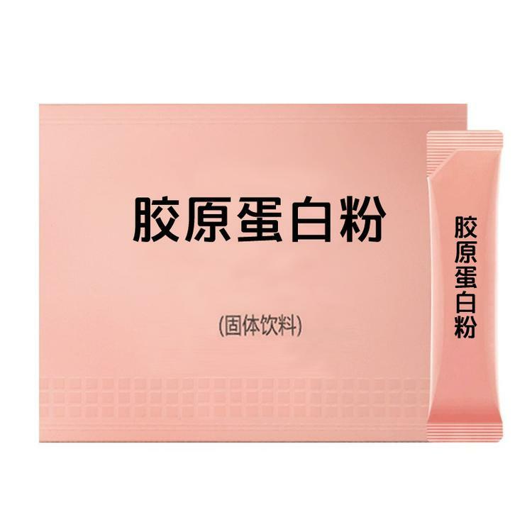 胶原蛋白肽加工 OEM贴牌定制生产 固体饮料加工
