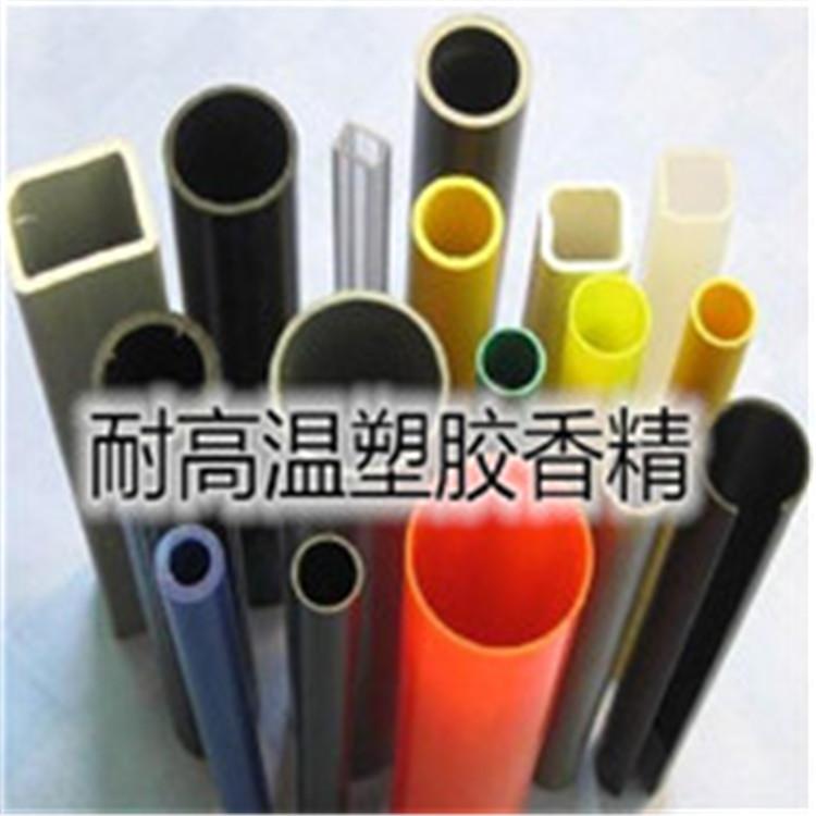 塑料香精(PP、PE、PS、PA、PVC、ABS、PET等)