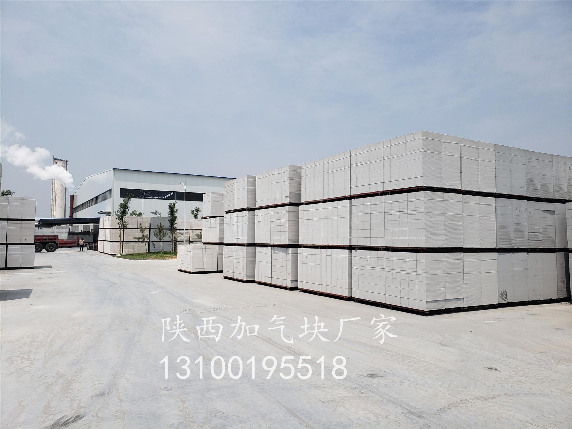 陕西西安咸阳加气块厂家 加气块 砂加气块 ALC轻质板