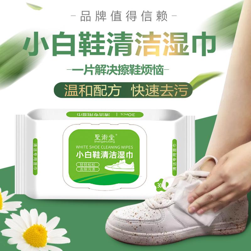 小白鞋清洁湿巾运动鞋篮球鞋旅游鞋擦鞋湿巾一次性擦鞋巾擦鞋神器