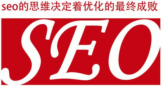SEO代理合作加盟