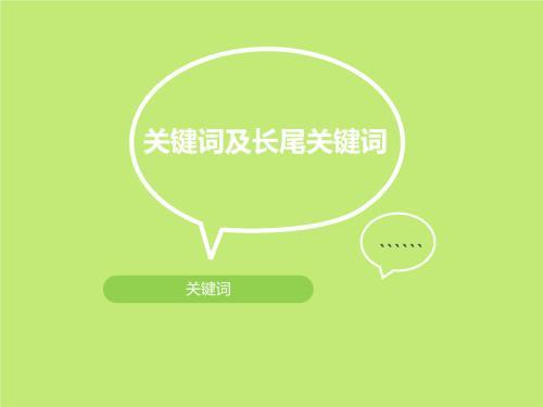百度单词排名-小鸡seo