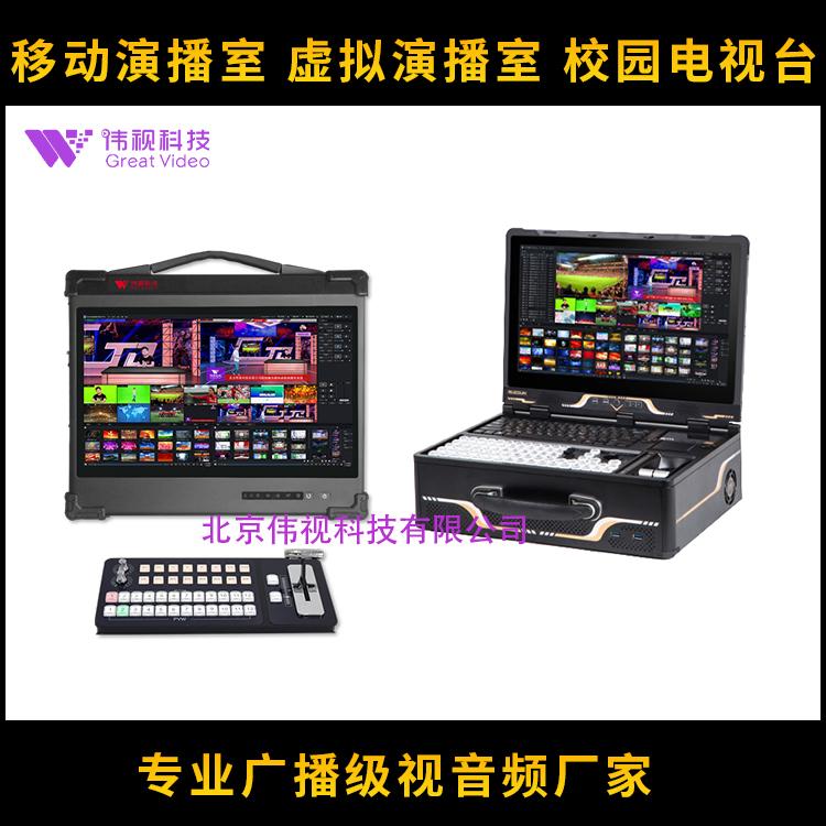 便携式导播直播一体机  移动演播室  便携式录播机