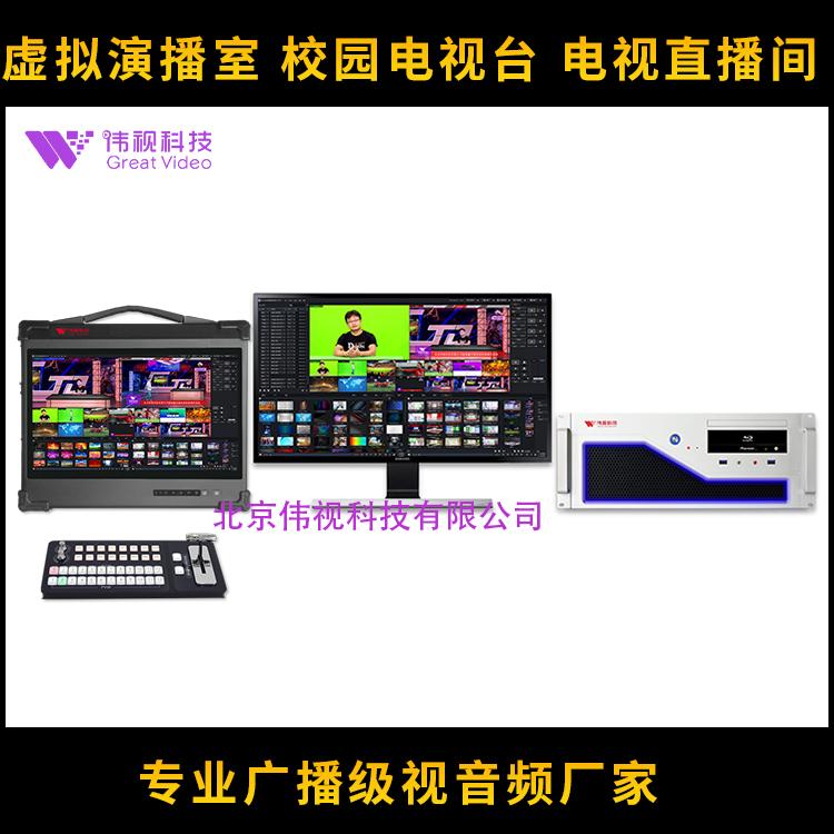虚拟演播室-校园电视台-电视台直播间-微课慕课室