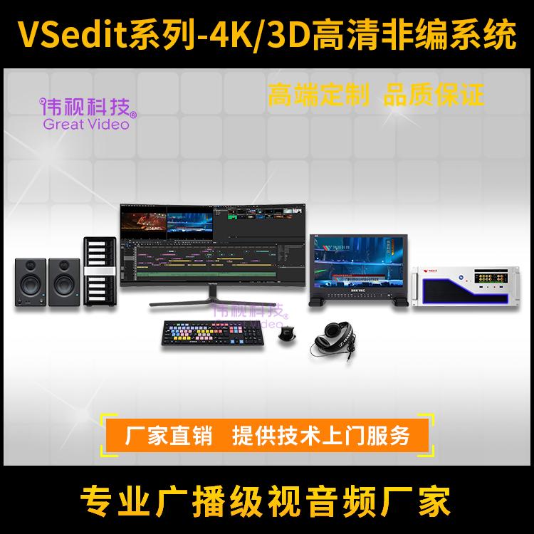伟视4K高清视音频编辑系统  非编制作系统厂家直销