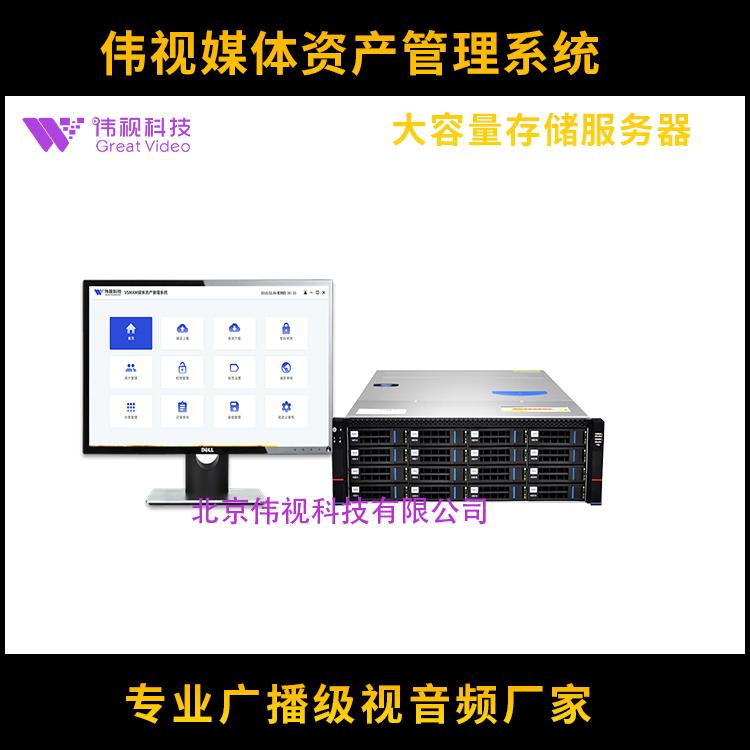 媒资系统  广播媒资管理服务器  融媒体中心媒资库
