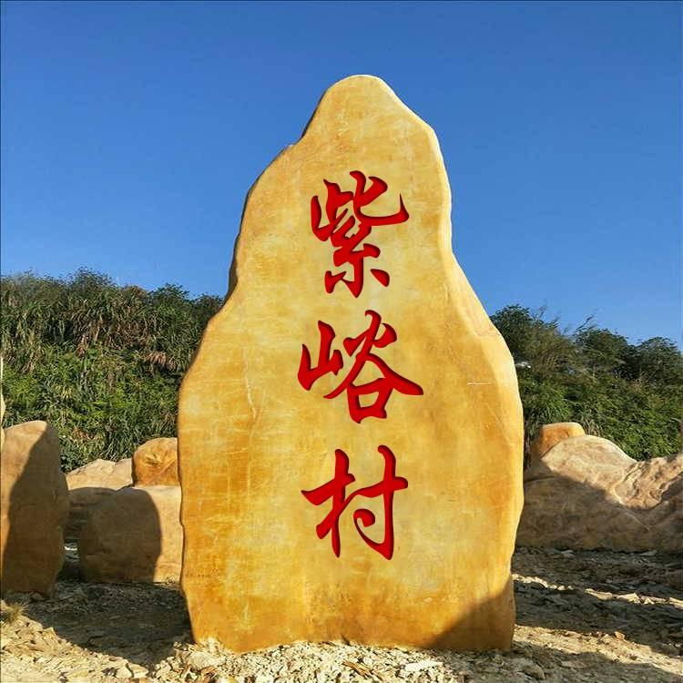 批发特色村牌刻字石乡村文化纪念石纪念石广场装饰石