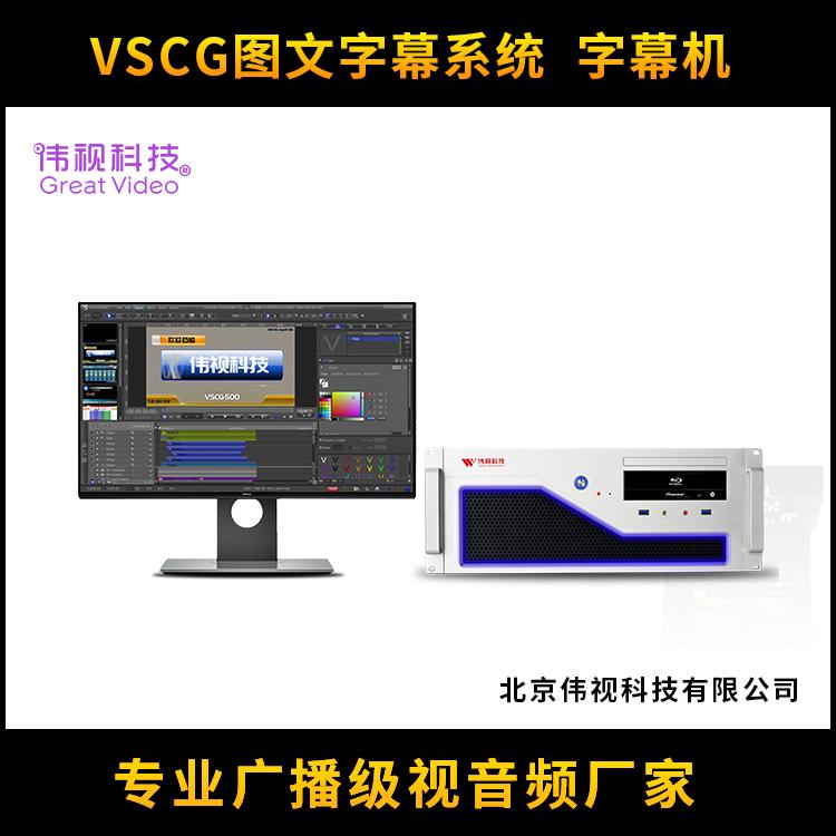 VSCG图文字幕系统  图文包装字幕系统 字幕机