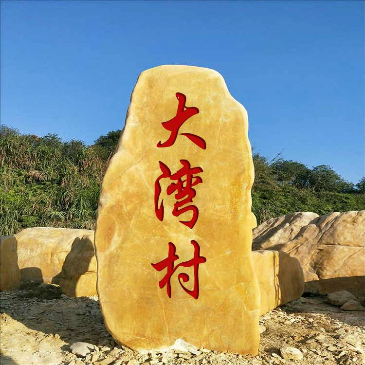 产地供应美丽乡村招牌石建设文化刻字石文明家园景观石