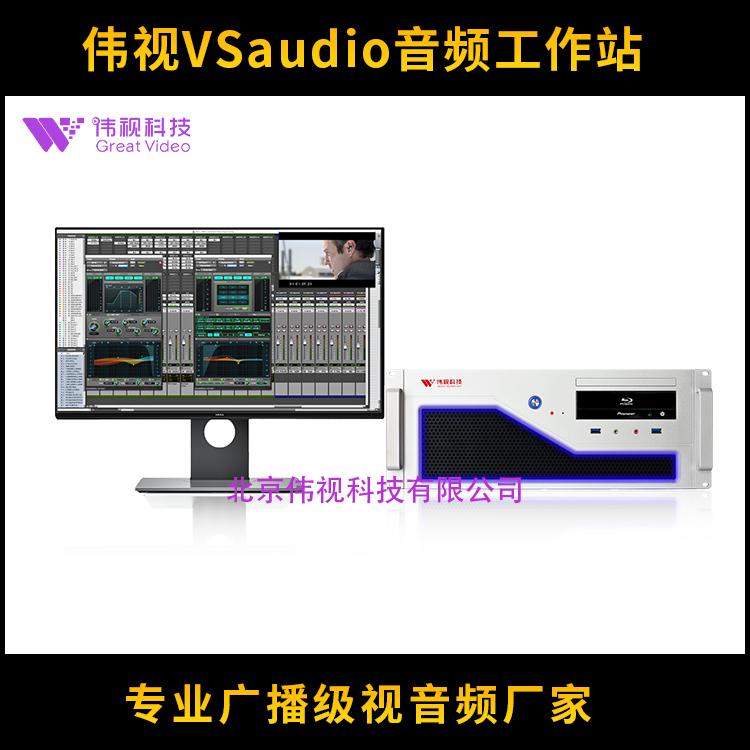 伟视VSaudio音频工作站、电台音频系统、音频播出系统