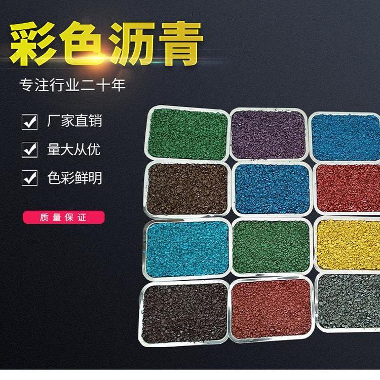 彩色沥青_彩色路面_陶瓷颗粒胶水_彩色防滑路面_水性聚合物彩