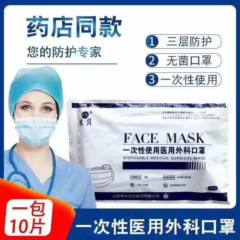 医用外科口罩源头生产厂家  医用防护服