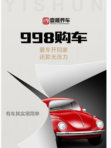 车行直销 质量保证 买卖二手车 新车购买 零首付 零月供