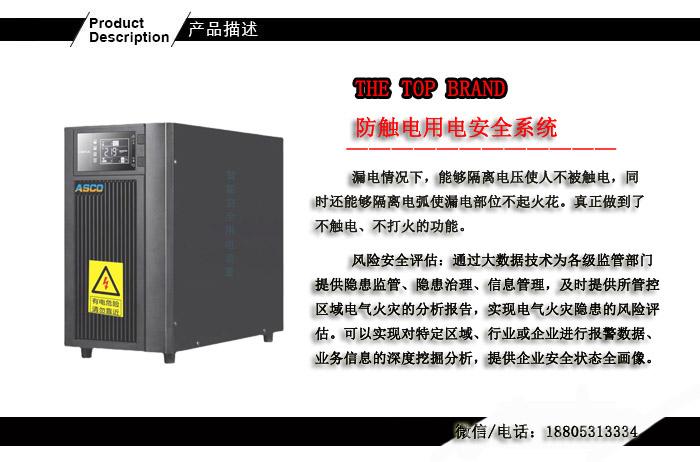 博物馆专用防触电用电安全系统