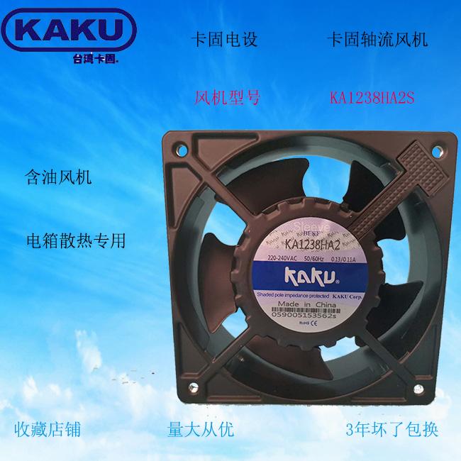 卡固 电机柜散热风扇  KA1238HA2S