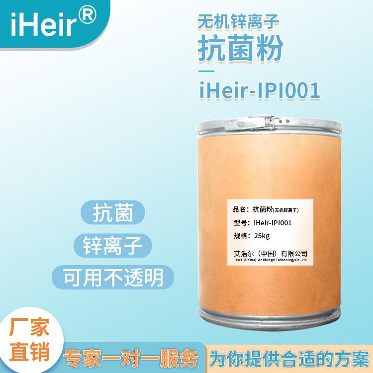 锌离子塑料抗菌剂iHeir-IPI001