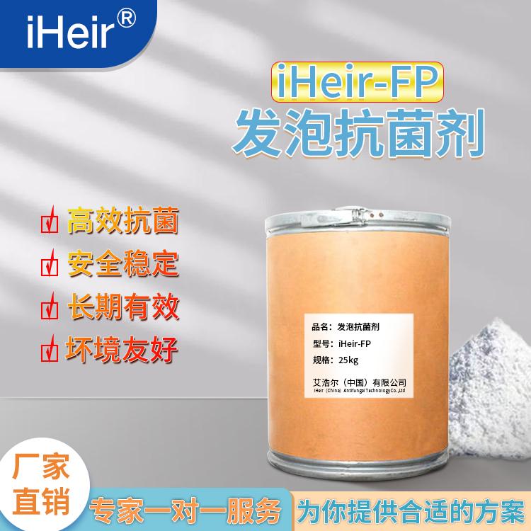 发泡塑料抗菌剂iHeir-FP
