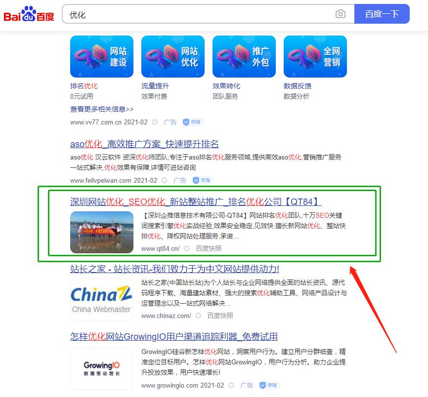 网站优化单词优化网站快速排名-深圳企推