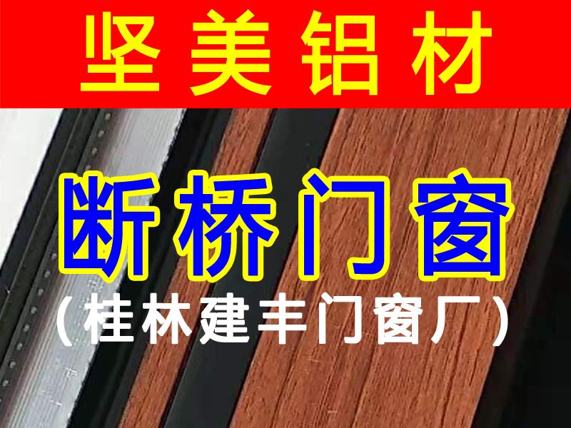 桂林铝合金门窗厂_桂林断桥铝门窗厂家_坚美铝材_断桥铝窗价格