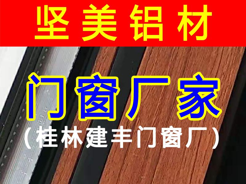 桂林铝合金门窗厂_桂林断桥铝门窗厂家_坚美铝材_桂林智能门窗