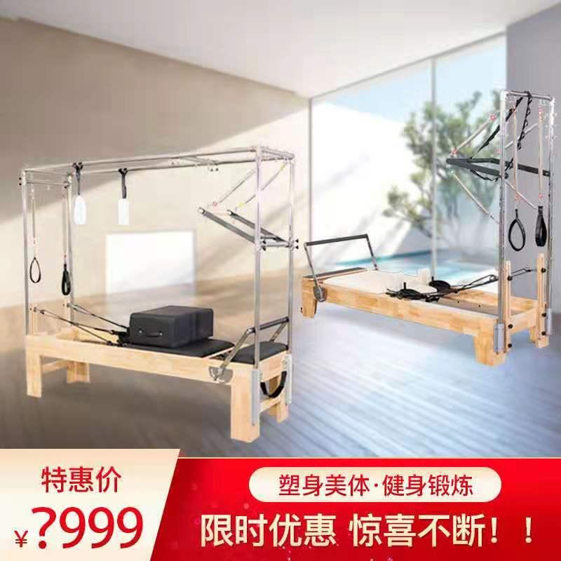 普拉提大器械核心床五件套凯迪拉克组合滑动床瑜伽馆健身训练器材